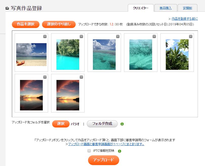 PIXTA(ピクスタ)写真作品アップロード2