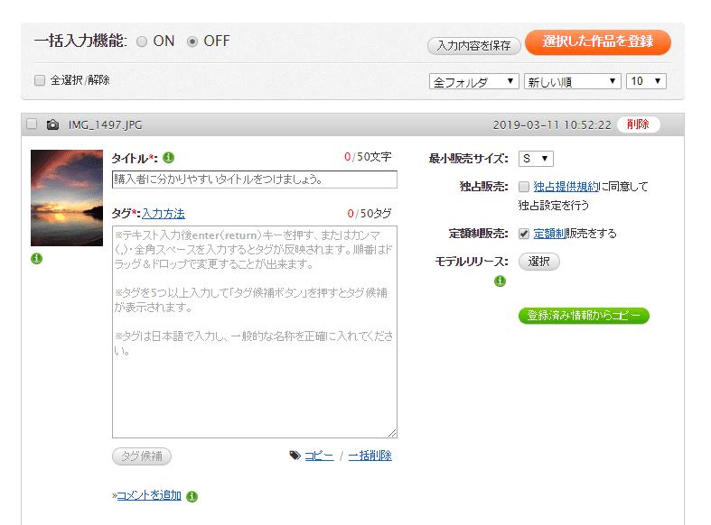 PIXTA(ピクスタ)タイトルタグ入力