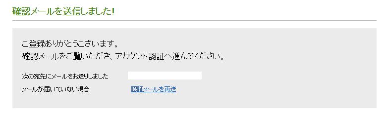 PIXTA(ピクスタ)確認メール