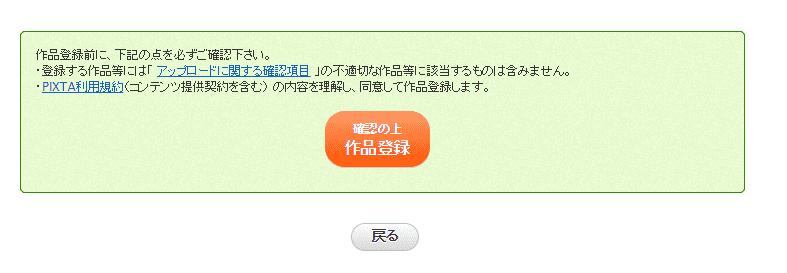 PIXTA(ピクスタ)作品登録確認