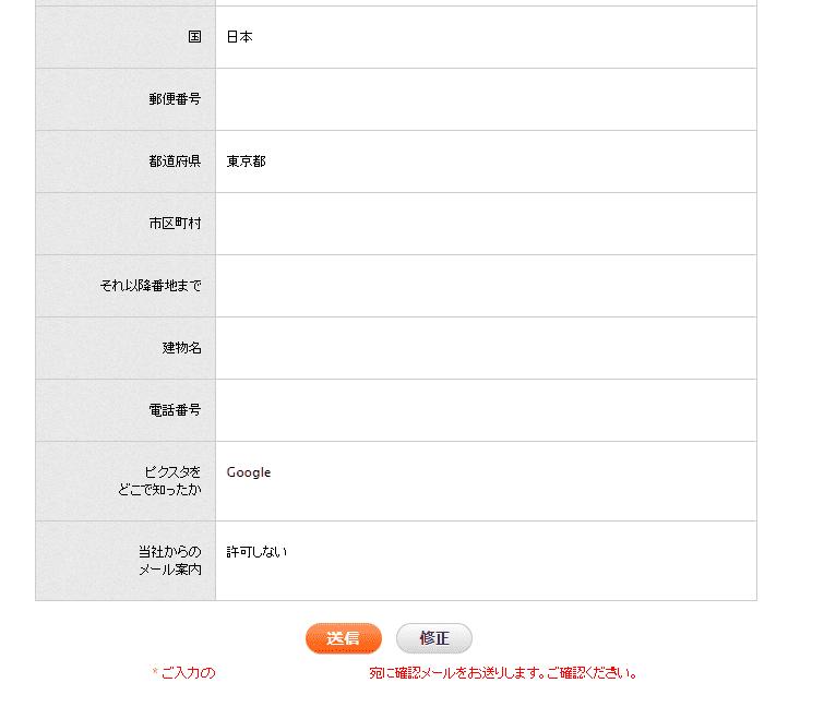 PIXTA(ピクスタ)会員登録確認画面