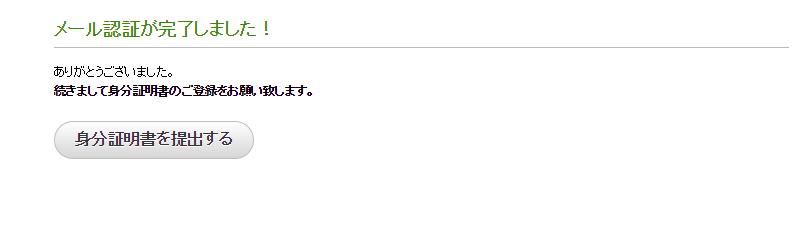 PIXTA(ピクスタ)メール認証完了