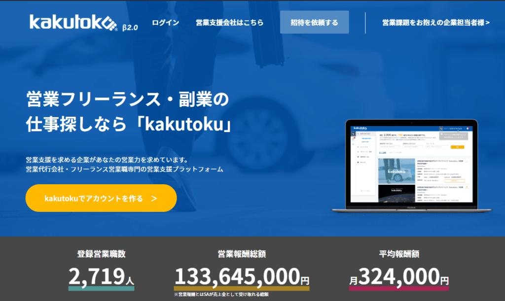 kakutoku(カクトク)