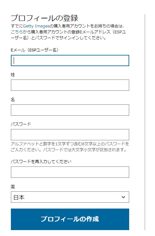 プロフィールの登録