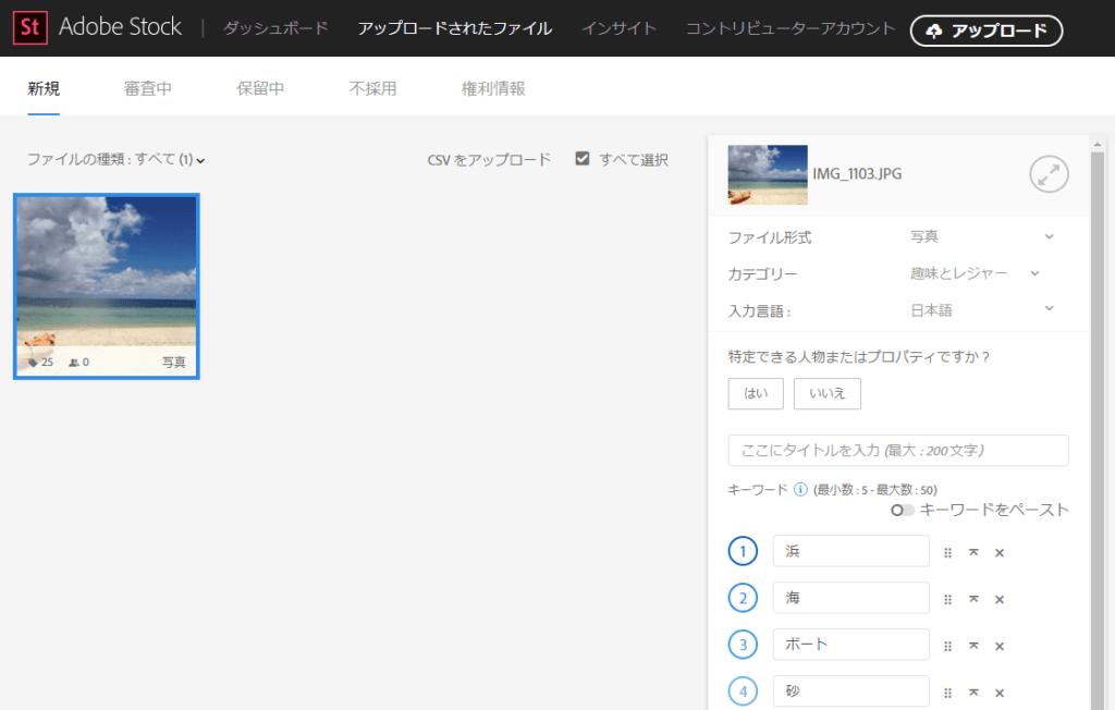 販売するデジタル素材をアップロード3