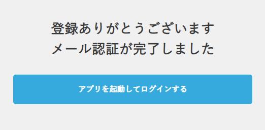 Snapmart(スナップマート)に会員登録5