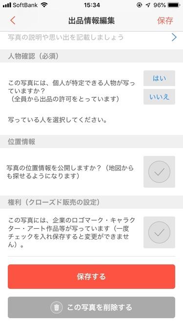 Snapmart(スナップマート)出品情報入力3