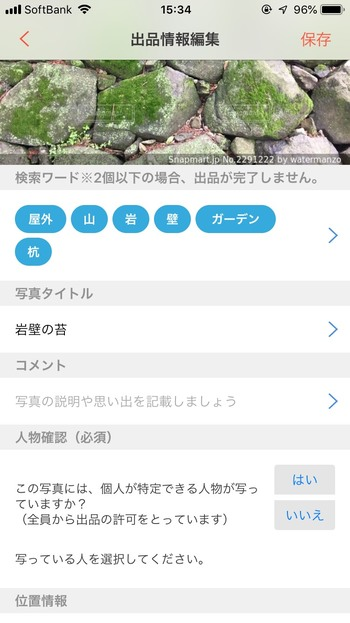 Snapmart(スナップマート)出品情報入力2