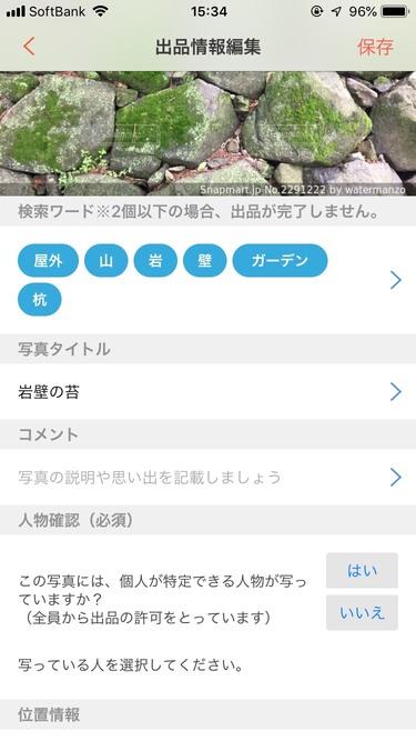 Snapmart(スナップマート)出品情報入力