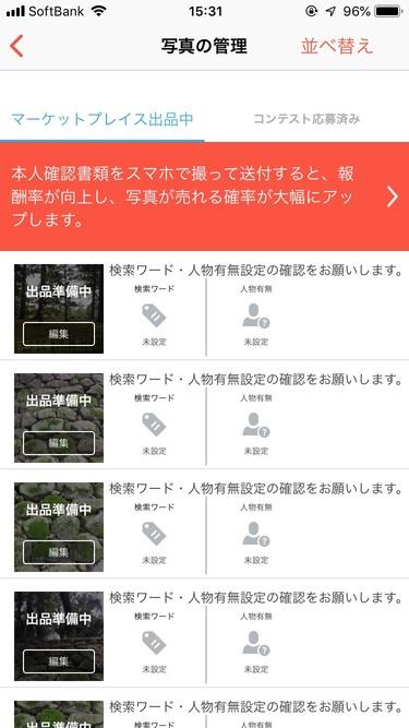 Snapmart(スナップマート)素材アップロード4