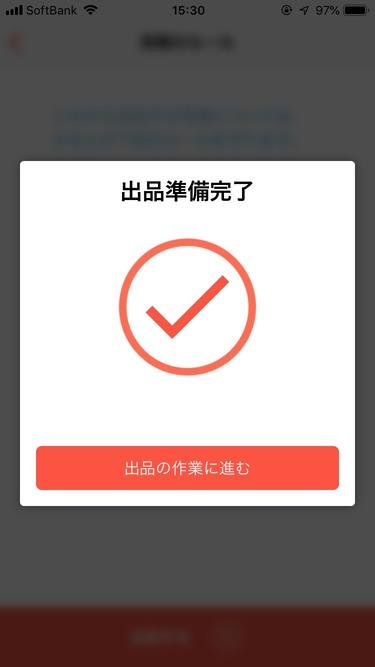 Snapmart(スナップマート)素材アップロード3