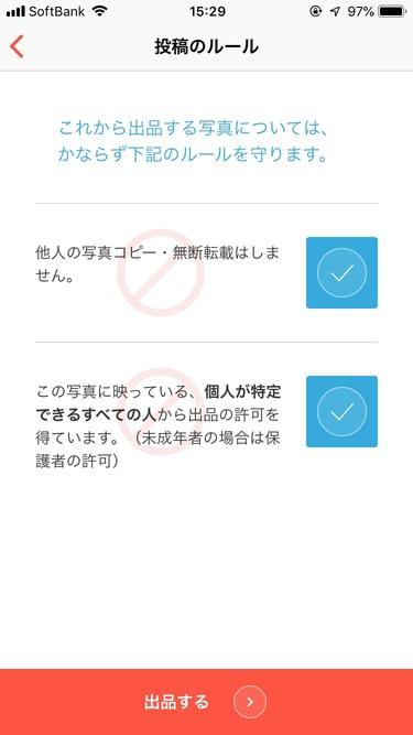 Snapmart(スナップマート)素材アップロード2