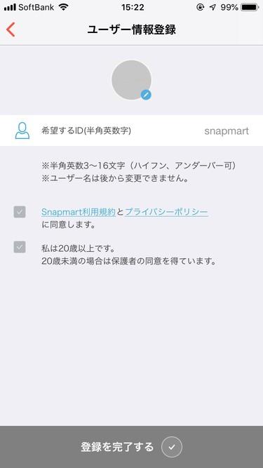 Snapmart(スナップマート)に会員登録3