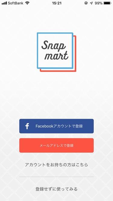 Snapmart(スナップマート)に会員登録