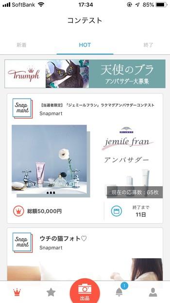 Snapmart(スナップマート)素材アップロード