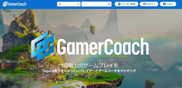GamerCoach(ゲーマーコーチ)とは
