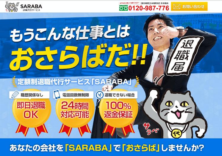 退職代行「SARABA」のアフィリエイトは直取引