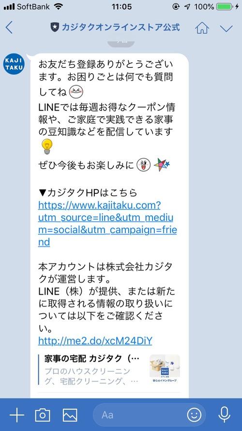 カジタク公式LINE@2