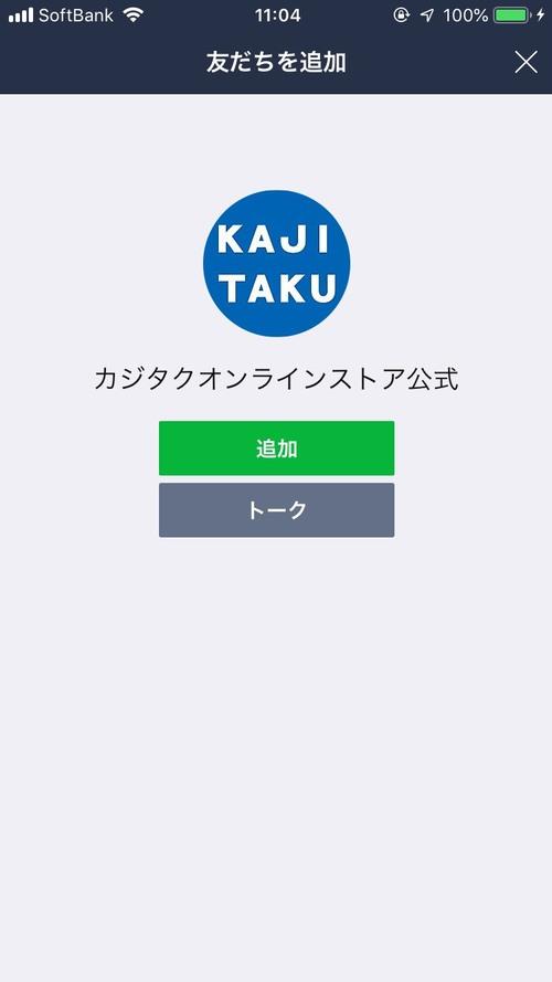 カジタク公式LINE@