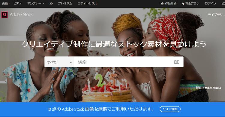 AdobeStock(アドビストック)