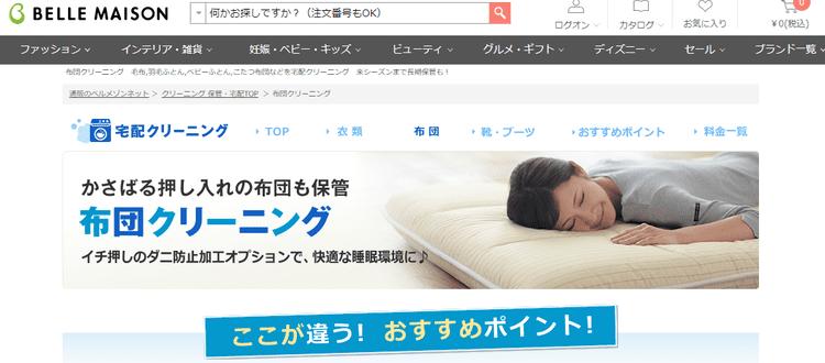 ベルメゾン【通常便】布団の宅配クリーニング
