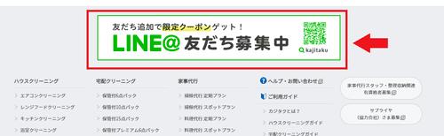 LINE@友達追加限定クーポン