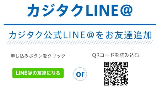LINE@友達追加限定クーポン2