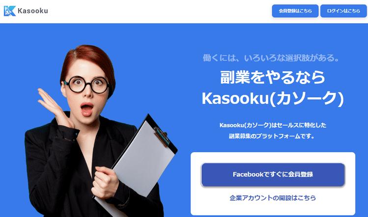 Kasooku(カソーク)