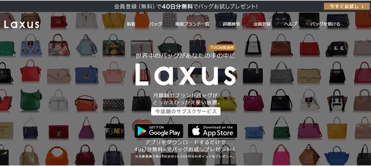 Laxus(ラクサス)