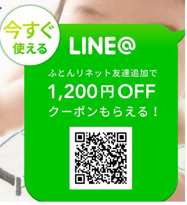 LINE@用のQRコード