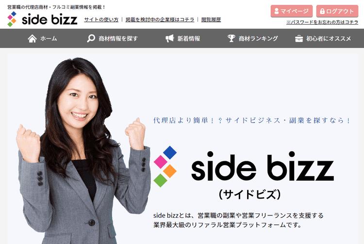 side bizz(サイドビズ)