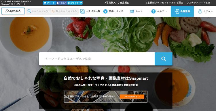 Snapmart(スナップマート)