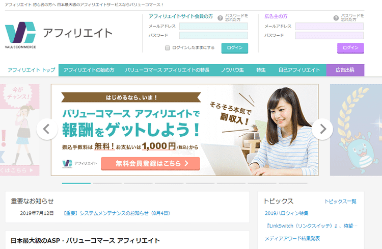 バリューコマース(ValueCommerce)