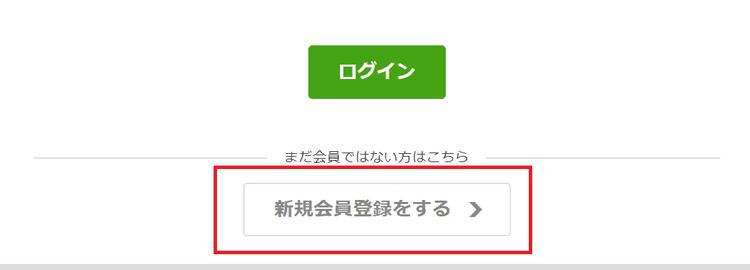 TVログ(てぃびろぐ)の登録方法(無料)2