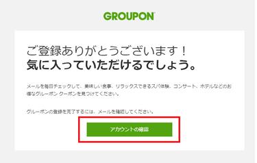 GROUPON(グルーポン)の登録方法3
