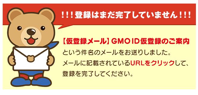 くまポンbyGMOの登録方法3