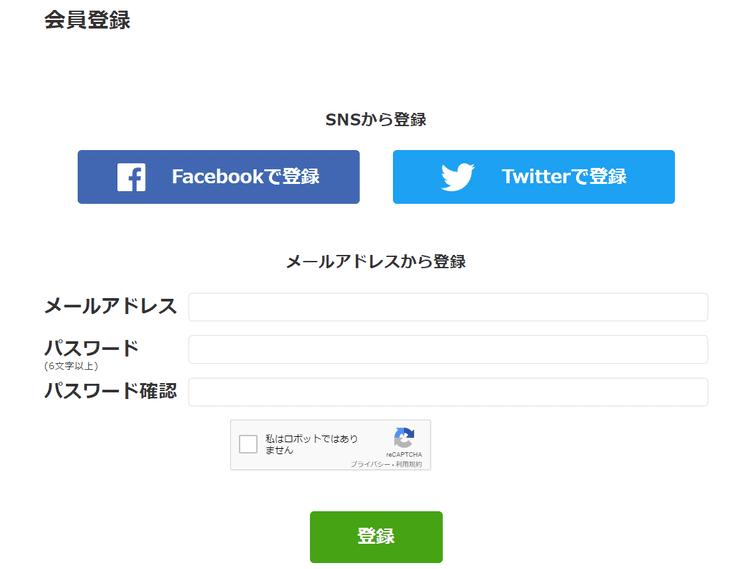 TVログ(てぃびろぐ)の登録方法(無料)3
