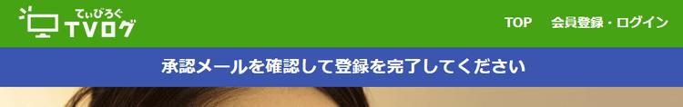 TVログ(てぃびろぐ)の登録方法(無料)4