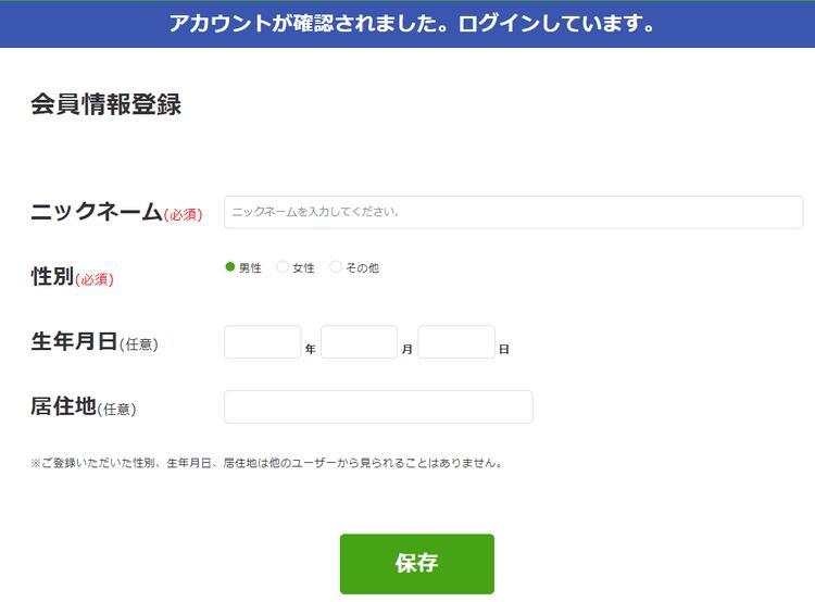 TVログ(てぃびろぐ)の登録方法(無料)6