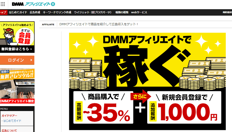 DMMアフィリエイト
