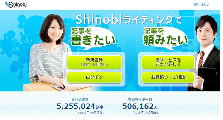 Shinobiライティング