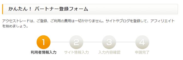 アクセストレード(AccessTrade)の登録方法