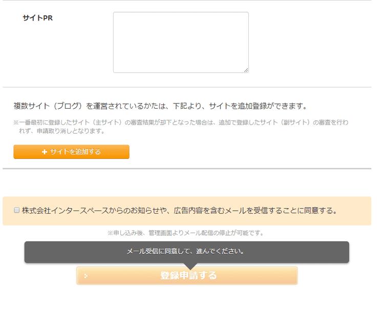 アクセストレード(AccessTrade)の登録方法5