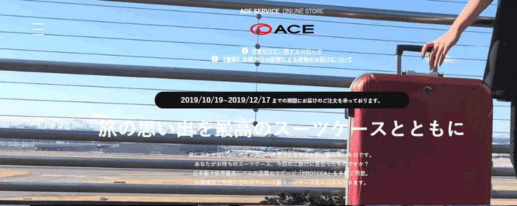 ACEスーツケースレンタル