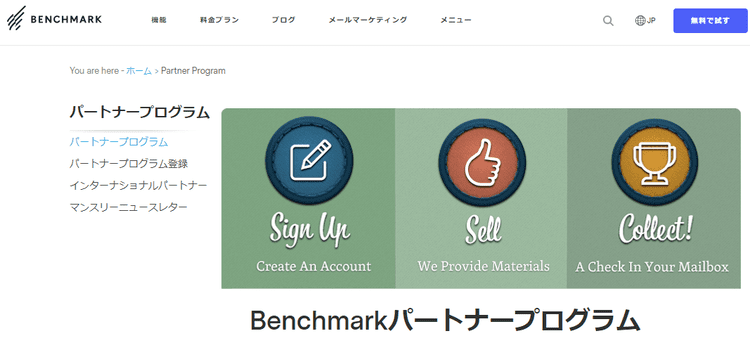 Benchmarkパートナープログラム