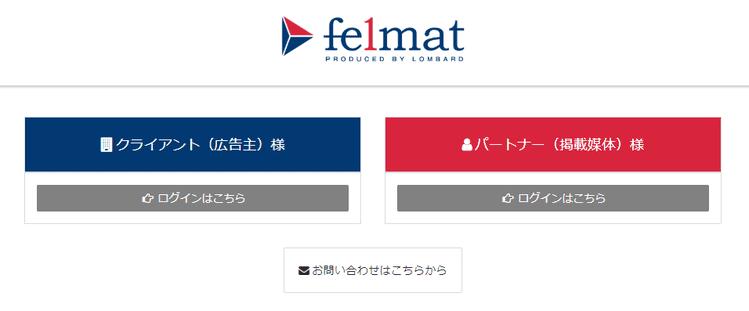 felmat(フェルマ)とは