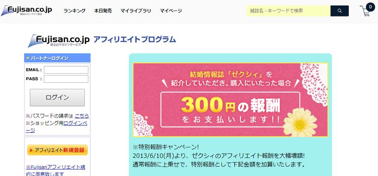 Fujisan.co.jpアフィリエイトプログラム