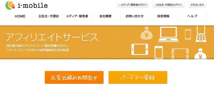 アイモバイル(i-mobile)