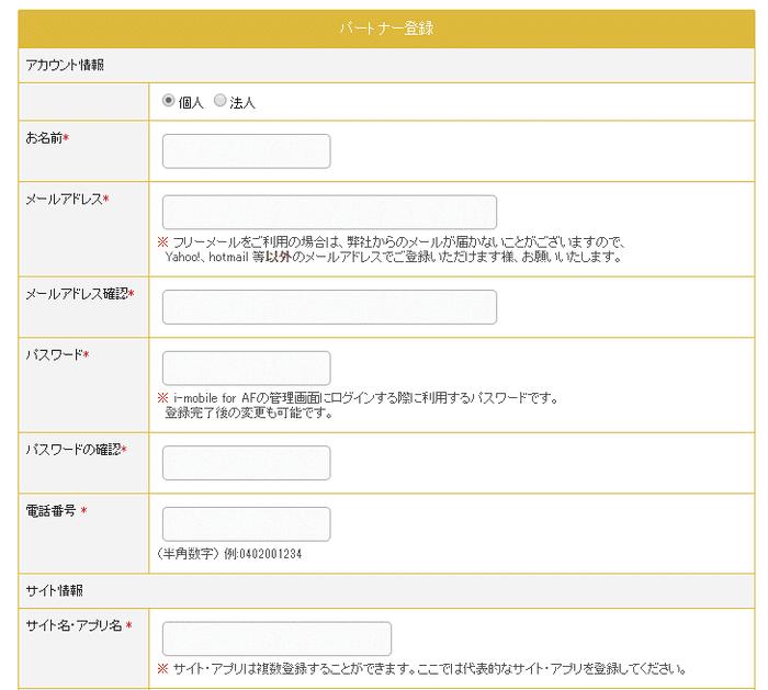 アイモバイル(i-mobile)の登録方法2