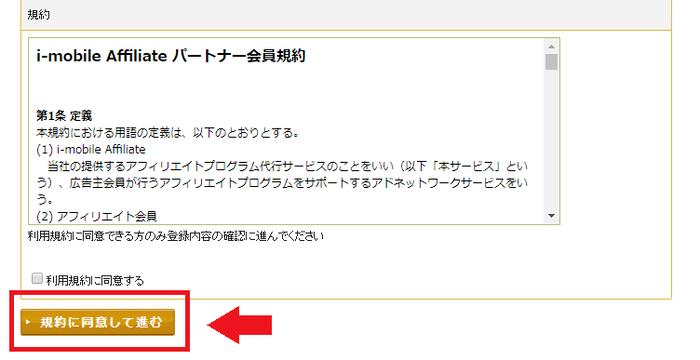 アイモバイル(i-mobile)の登録方法3